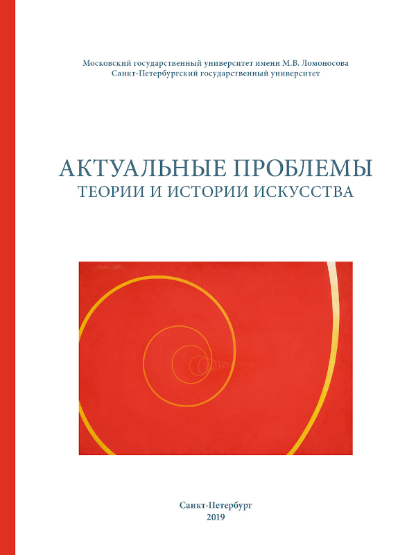 Actual Problems of Theory and History of Art: Collection of articles. Vol. 9